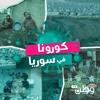 Download كورونا في سوريا - الية عمل شبكة الإنذار المبكر وخططها لمواجهة كوفيد19 Mp3
