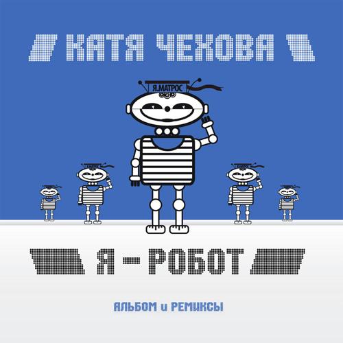 Download Катя Чехова - Я - робот (Альбом и ремиксы) mp3