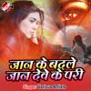 Download Dusman Tu Ho Ja Hosiyar (Bhojpuri) Mp3