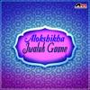 Download E Shudhu Alas Maya Mp3