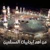 القصة : 017 - من أهم إيجابيات المسلمين  I د. محمد راتب النابلسي
