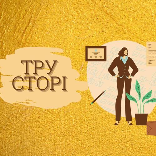 ТРУ СТОРІ. Як не завалити співбесіду: поради від HR