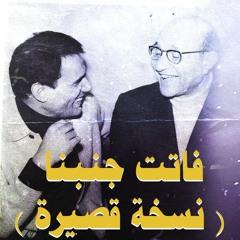 عبدالحليم حافظ . . فاتت جنبنا ( نسخة قصيرة . . جودة عالية ) | حفلة 1974م