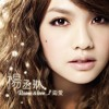 Xin Liu Gan (OT: Love Rocks)