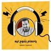 Download ياحمام بتنوح ليه Mp3