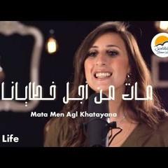 ترنيمة مات من أجل خطايانا  الحياة الافضل - ترانيم زمان | Mata Men Agl Khatayana - Better Life