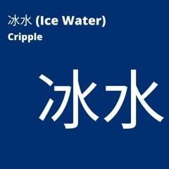 冰水 (Ice Water)