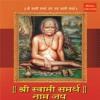 Shree Swami Samartha Naam Jap