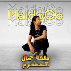 البوم البحر - ملكة جمال الهرم - مايدو