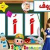 Download اناشيد الروضة - تعليم الاطفال - نطق الحروف الهجائية للاطفال بالحركات (الفتحة - الضمة -الكسرة) (1) Mp3