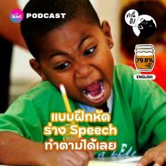 คำนี้ดี EP.758 แบบฝึกหัดร่าง Speech แบบสดๆ ที่ทุกคนทำตามได้ Feat. Win-Scope