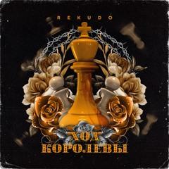 Rekudo - Ход  Королевы (Slowed)