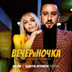 MONATIK x Вера Брежнева - Вечериночка (MLFN & Sanya Dymov Remix)
