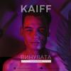 KAIFF - Винувата (Fizruk remix)
