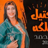 Download كوكتيل الملكه 2020    رومانسي حزين يارا محمد    جد Mp3