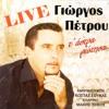 S' agapw san tin zwi mou (Live) [feat. Kostas Soukas & Makis Tsikos]