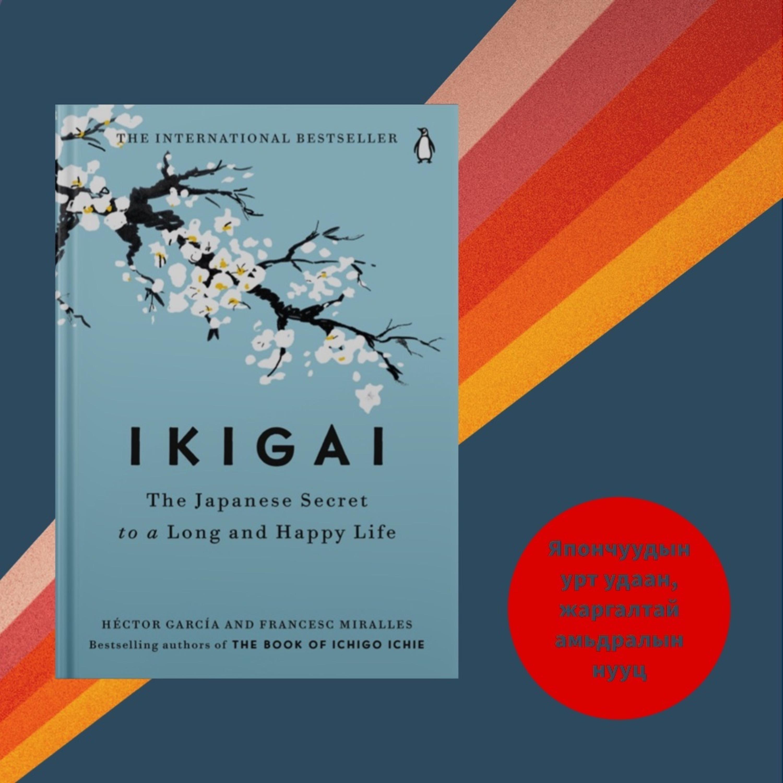 Икигай – Номын хэлэлцүүлэг, Зохиолч: Хэктор Гарсиа ба Францез Мираллэс | #112