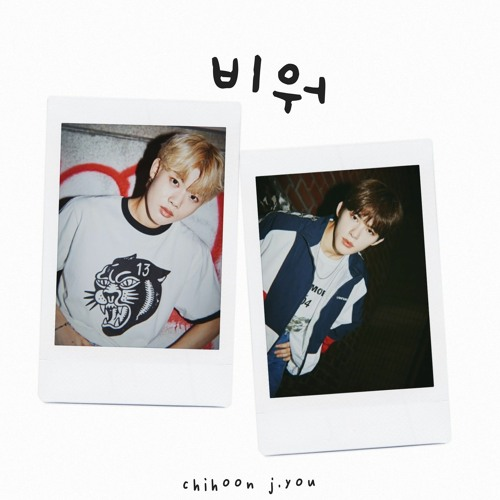 비워 - CHI HOON & J.YOU of TOO
