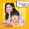 강다니엘 (KANG DANIEL) - Something (편의점 샛별이 - Backstreet Rookie OST Part 1)