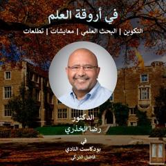 ح74: في أروقة العلم بين التكوين والبحث العلمي والمعايشات والتطلعات مع الدكتور رضا الخذري