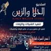 Download شيله 2020 باسم ام العروس ام عبد الكريم @ لقبلت ام العروسه  @ تنفيذ بالاسماء = 0552516816 Mp3