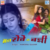 Download Sakhiya O Mhari Kun Ghar Aambo Moyo Mp3