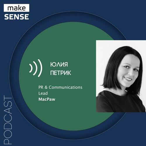 О пользе PR для продактов, инструментах коммуникации и работе с журналистами с Юлией Петрик