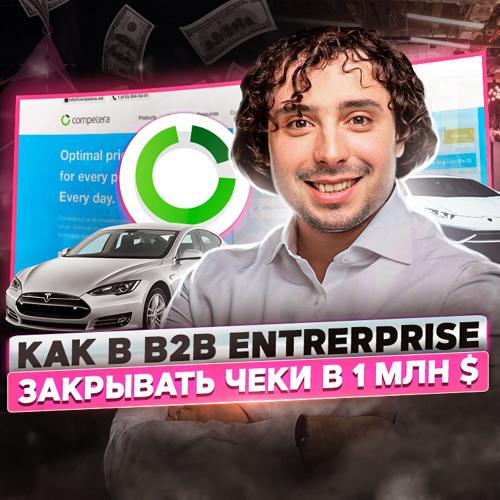 116. Competera. Как успешно продвигаться в B2B Enterprise