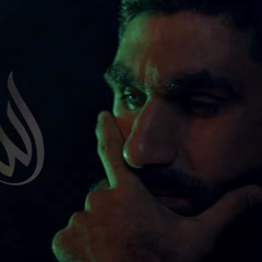 الله وياك | حسن نوروز | محرم ١٤٤٣ هـ