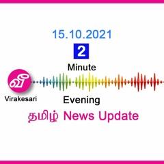 Virakesari 2 Minute Evening News Update 15 10 2021