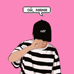 Ой, мама