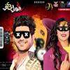 Download يارا محمد غمولي عيني + يا صحبه ورا الستاره & محمد حميد وطلعات 2020.mp3 Mp3