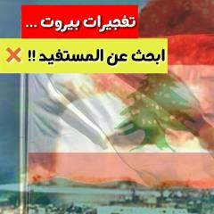 تفجيرات بيروت ... ابحث عن المستفيد !! ❌.mp3