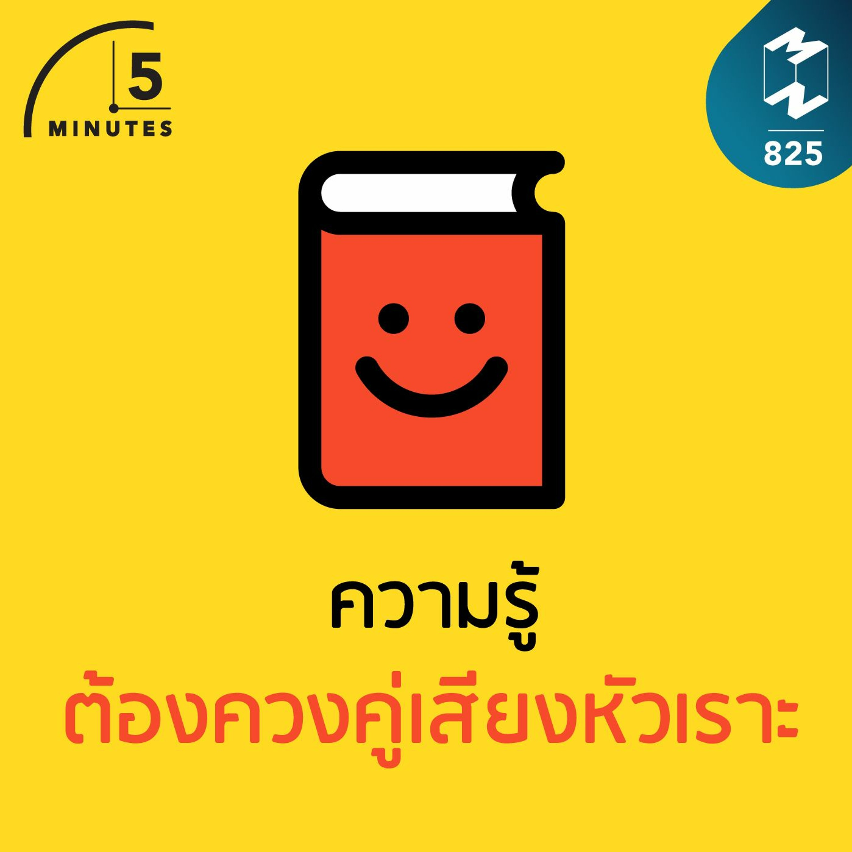 5M EP.825 | ความรู้ต้องควงคู่เสียงหัวเราะ