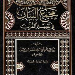 كتاب البيان في تفسير القران للمرجع السيد الخوئي قدس  المقطع الأول
