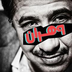 Cheb Khaled - Wahrane Wahrane Remix By DJ Typhoon Mixdown