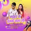 Download Naihar Se Bhaga Li (Bhojpuri) Mp3