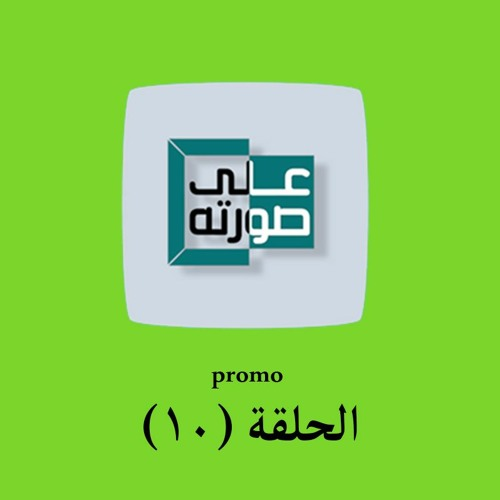 ملخص حلقة (10) -افراح الخادم