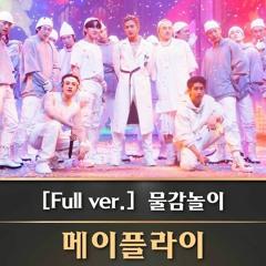 Mayfly - 물감놀이 (랩 유닛-민혁, 방찬, 창빈, 한, 홍중)