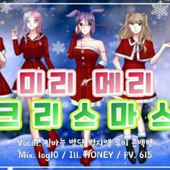 【 Collaboration 】 미리 메리 크리스마스