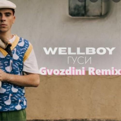 Wellboy - Гуси (Gvozdini Remix)
