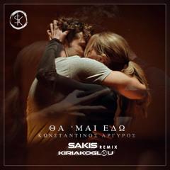 Κωνσταντίνος Αργυρός - Θα 'Μαι Εδώ ( Sakis Kiriakoglou Remix )
