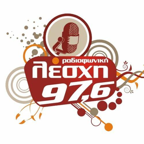 Ραδιοφωνική Συνέντευξη Κ. Παπακώστα στη Ραδιοφωνική Λέσχη 97,6, στις 29.07.2021.