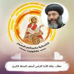 أستعد للوقوف أمام الله (بالموسيقي) -  الانبا كاراس أسقف المحلة الكبرى