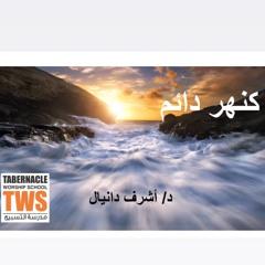 كنهر دائم. -  د/ اشرف دانيال  مدرسة التسبيح     ٢٢/٢/٢٠٢٠