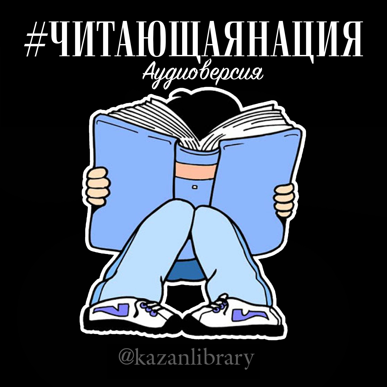 """Спецвыпуск #ЧитающаяНация - """"Есть ли будущее у Татарстанского кино?"""" - гость Салават Юзеев"""