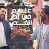 Download احمد عزت وعلي سماره - عايم في بحر الغدر - توزيع جديد Mp3