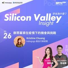EP 26-  你一定要知道的群眾募資成功秘訣和挑戰 專訪 Indiegogo 產品行銷經理 Kristine Chuang