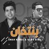 Download مهرجان '' بنتخان ''  حمو بيكا و عمر كمال | مهرجانات حمو بيكا 2020 | توزيع فيجو الدخلاوي 2020 Mp3