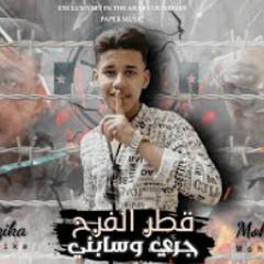 """مهرجان """" قطر الفرح جري وسابني وحيد """" الريس ماندو توزيع محمد ليكا Katr El Farh Gra We Sabny 2021"""